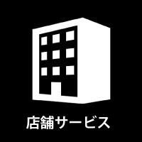 S-Diva(エスディーバ)の店舗サービス