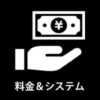S-Diva(エスディーバ)の料金&システム